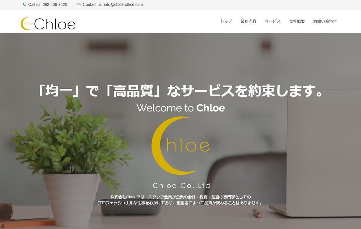 株式会社Chloe